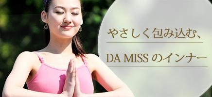 やさしく包み込む、DA MISSのインナー | フィットネスウェアを通販でお探しなら【DA MISS (ダミス)】まで