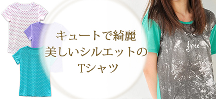 キュートで綺麗美しいシルエットのTシャツ | フィットネスウェアにこだわりたいなら【DA MISS (ダミス)】の通販まで